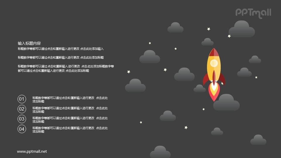 飞行中的火箭PPT图示素材下载