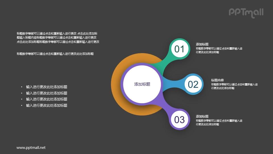 3部分的PPT目录模板素材下载