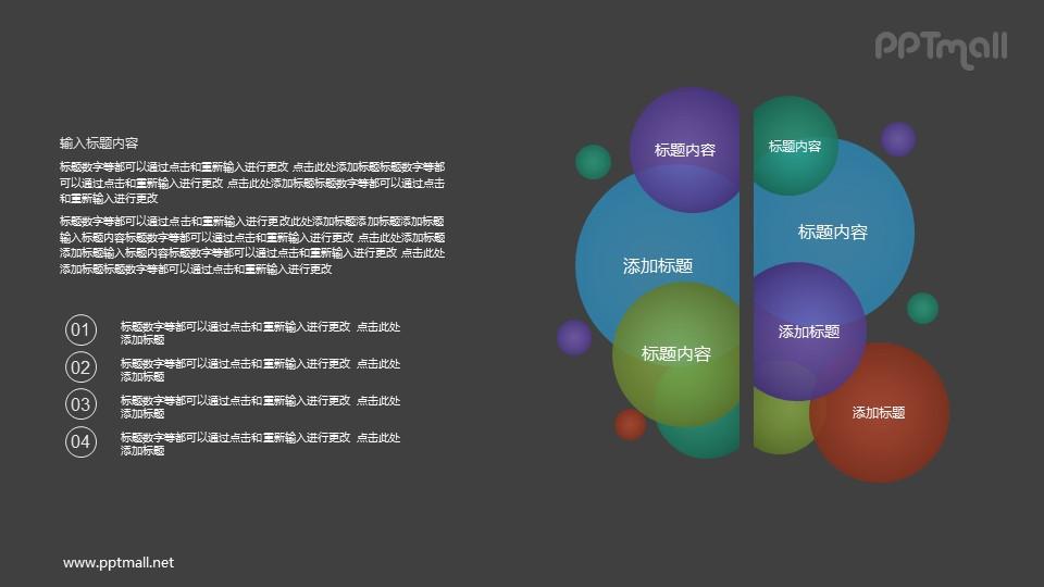随机散落的气泡PPT图示素材下载