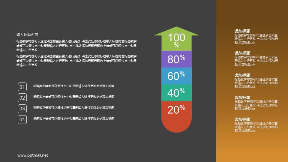 试管状数据图表PPT图示素材下载