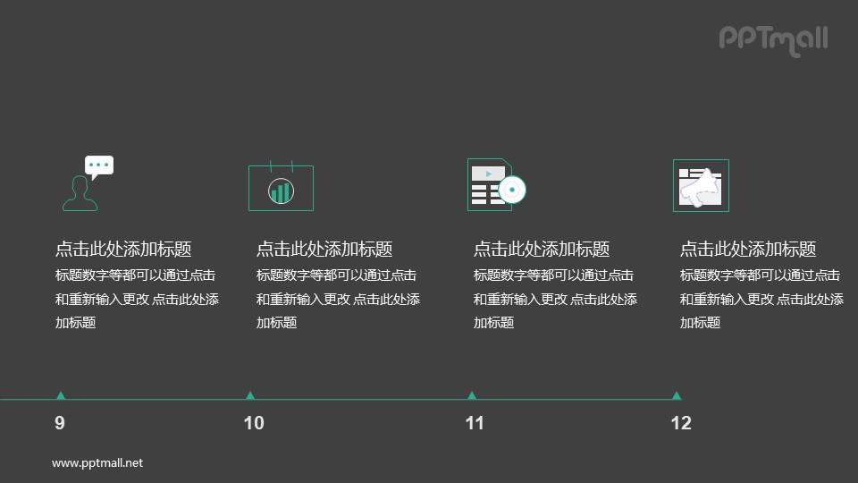 时间节点PPT图示素材下载