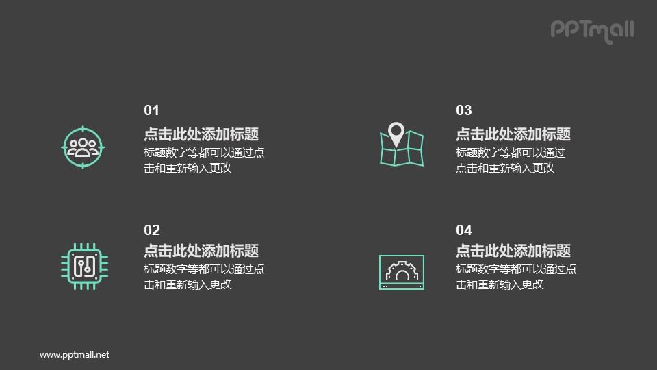 图标文字说明PPT排版样式素材下载
