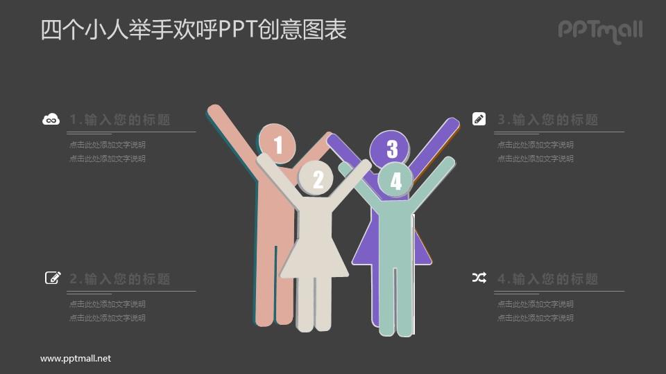 二胎家庭/双手举高PPT图示素材下载