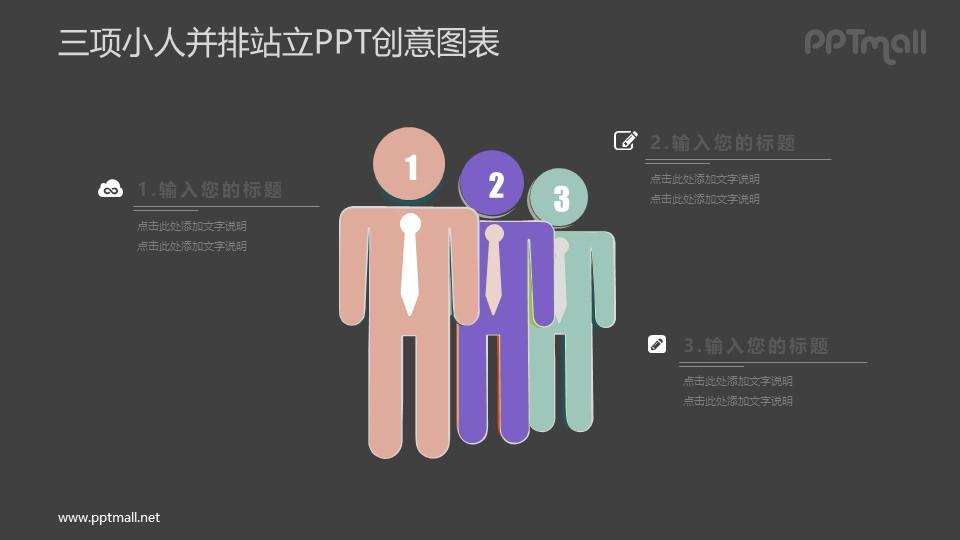 团队介绍PPT图示素材下载