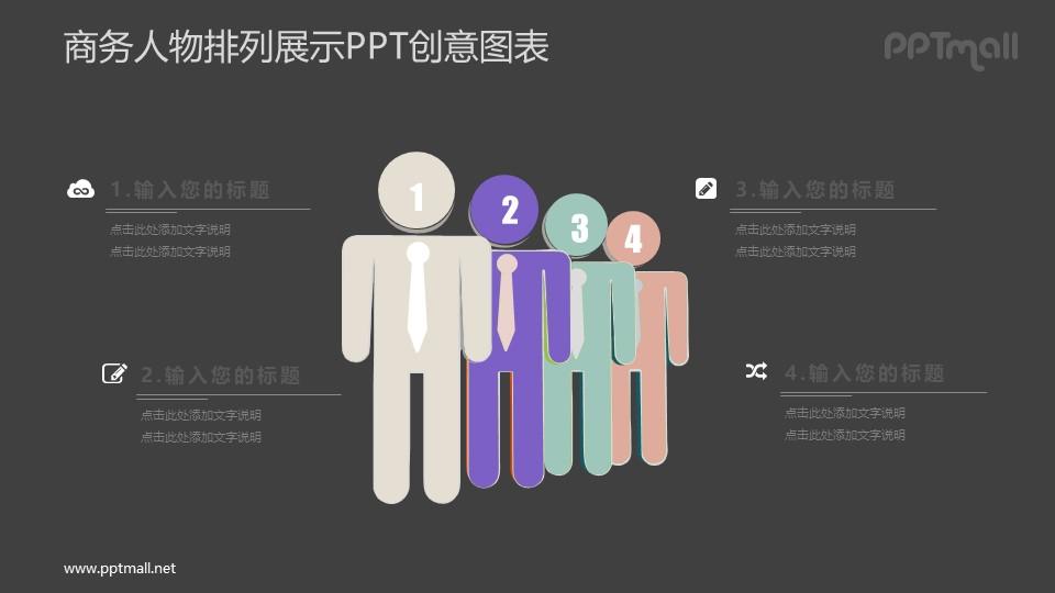 4个商务小人排成一排的PPT图示素材下载