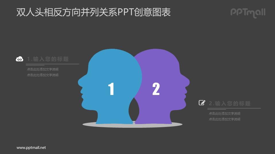 表现两人不同想法的PPT图示素材下载