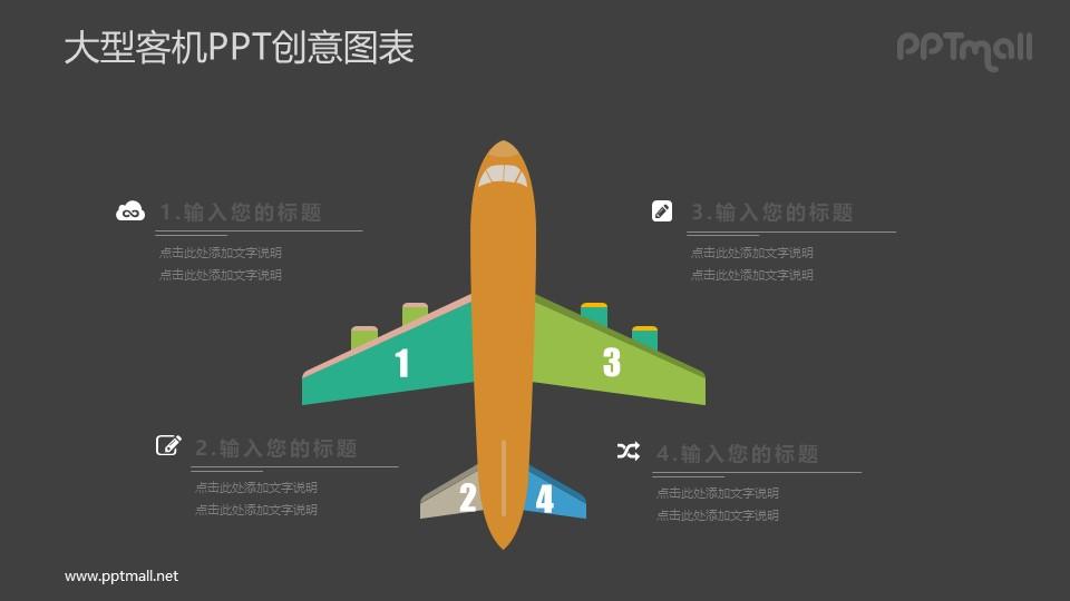 飞机PPT图示素材下载