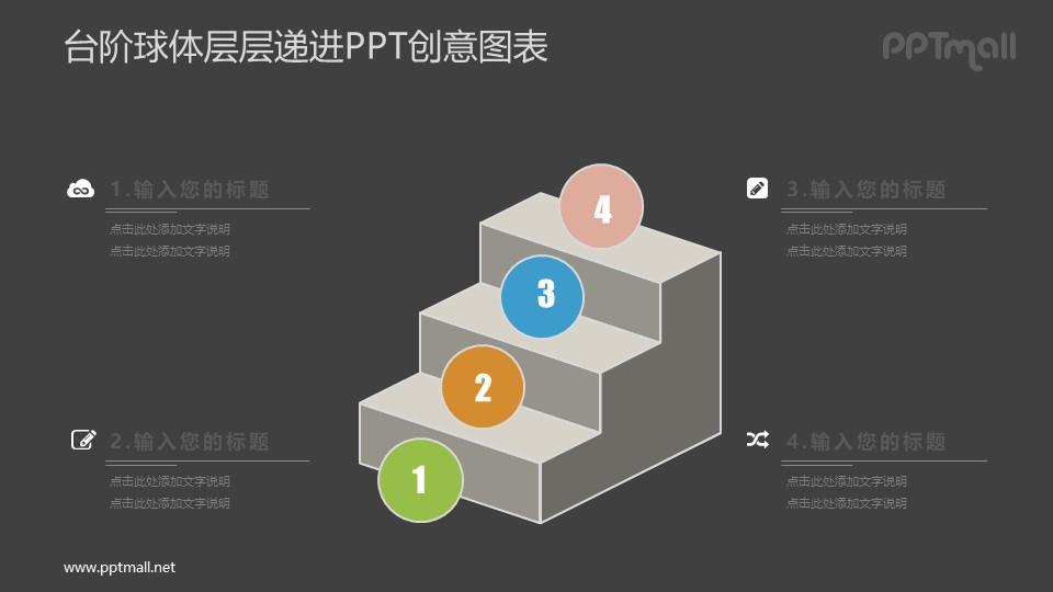 一步一个脚印PPT图示素材下载
