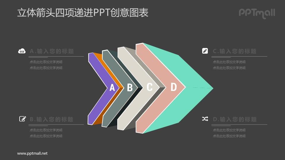四个叠在一起的立体箭头PPT图示素材下载