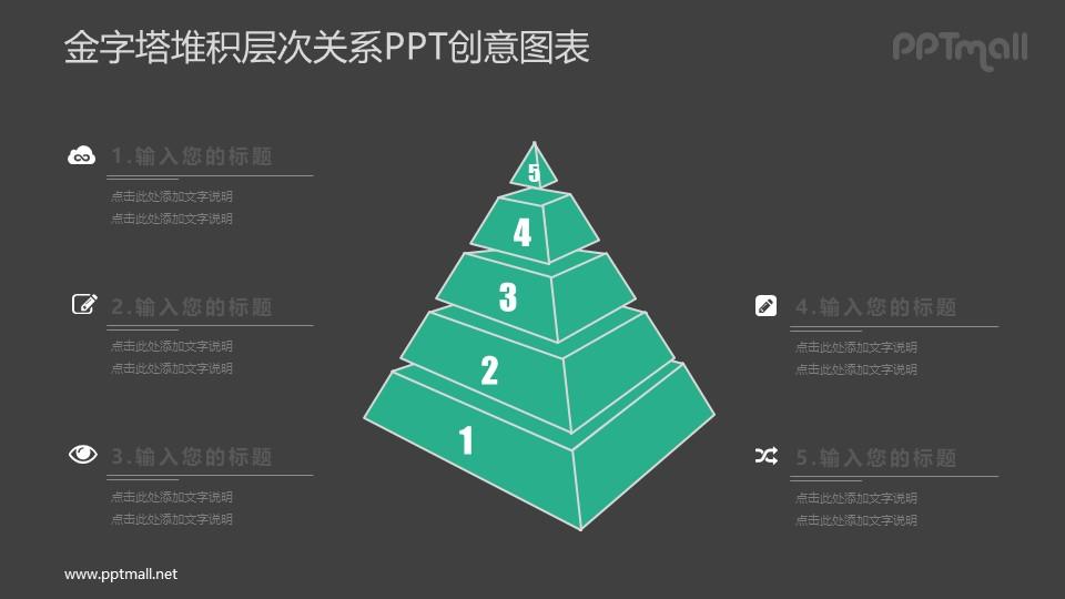 5层立体金字塔PPT图示素材下载