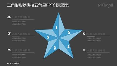 立体五角星PPT图示素材下载