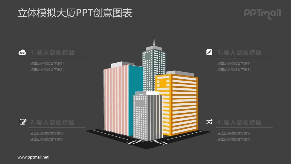 高耸的大厦(立体)PPT图示素材下载