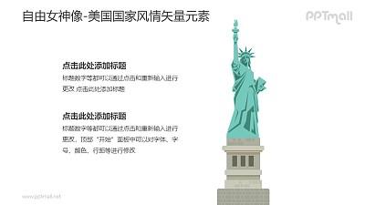 自由女神像-美国国家风情PPT图像素材下载