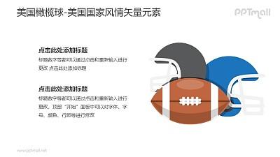 美国橄榄球-美国国家风情PPT图像素材下载