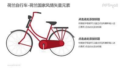 红色自行车-荷兰国家风情PPT图像素材下载