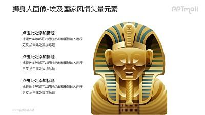 狮身人面像-埃及国家风情PPT图像素材下载