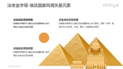 法老金字塔-埃及国家风情PPT图像素材下载