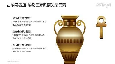 古埃及器皿-埃及国家风情PPT图像素材下载