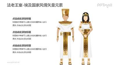 法老王室-埃及国家风情PPT图像素材下载