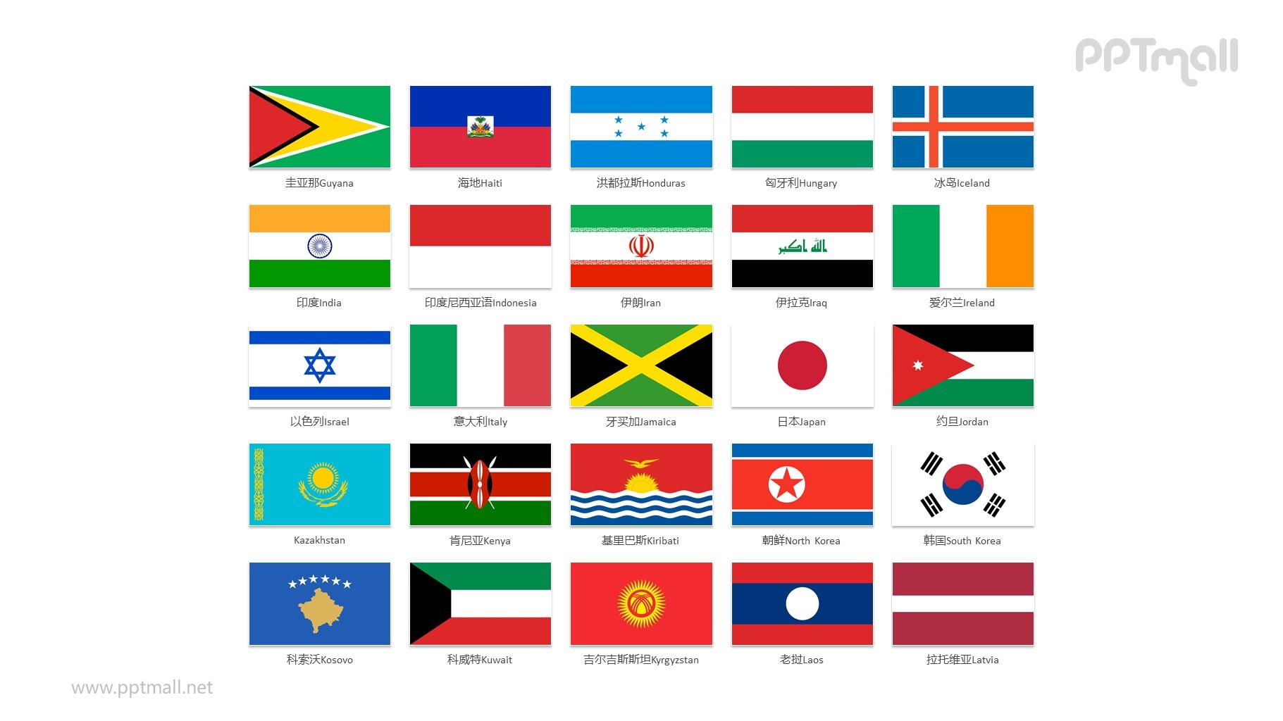 世界各国国旗/国家按字母G-L排序的国旗PPT图片素材集合下载