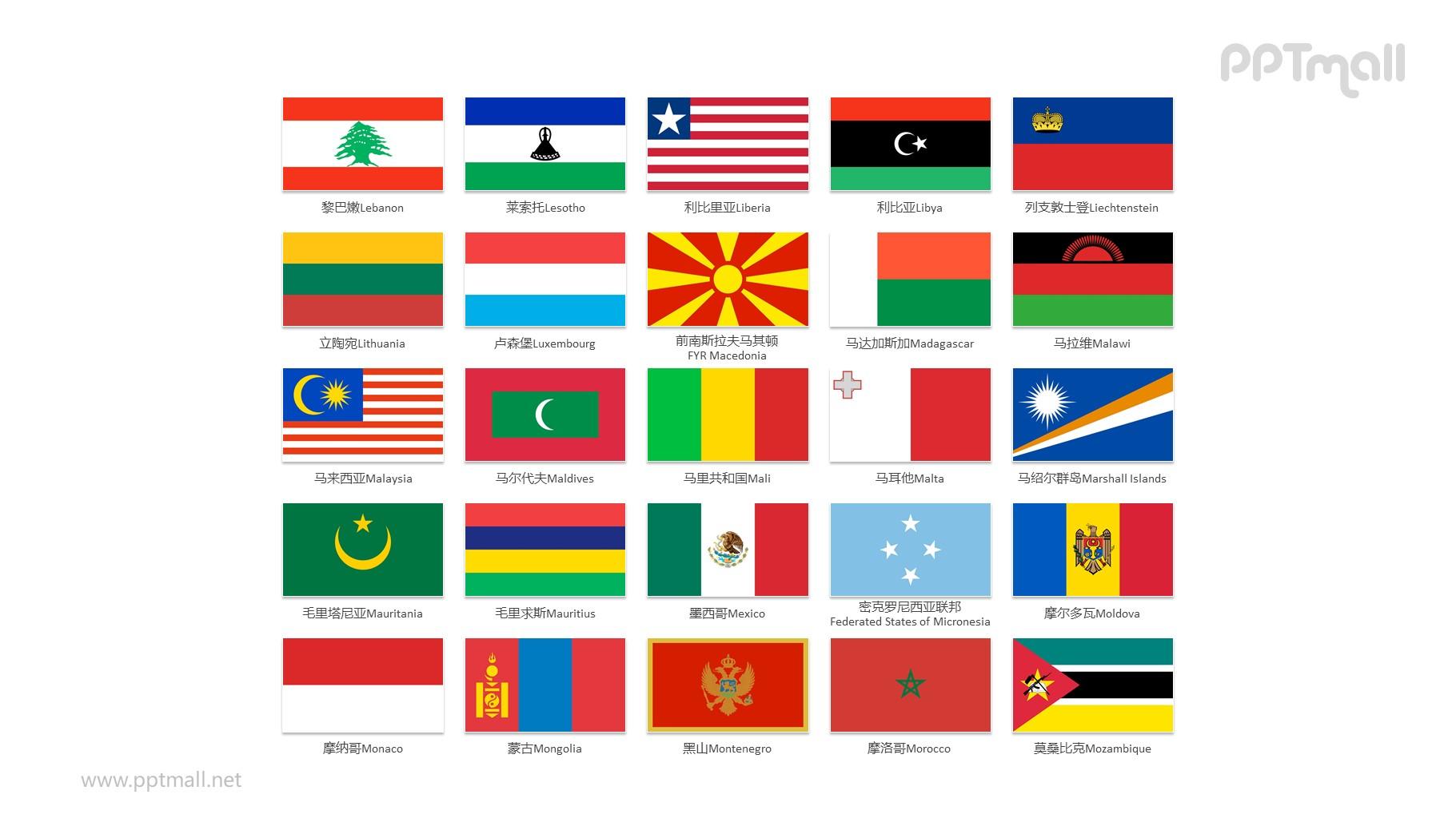 世界各国国旗/国家按字母L-M排序的国旗PPT图片素材集合下载