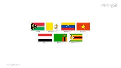 世界各国国旗/国家按字母V-Z排序的国旗PPT图片素材集合下载