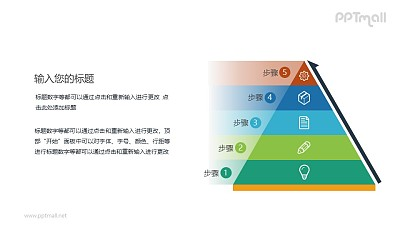五层金字塔PPT图示素材下载