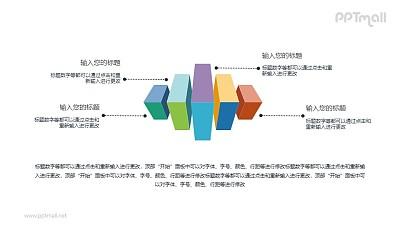 串在一起的立方体PPT图示素材下载
