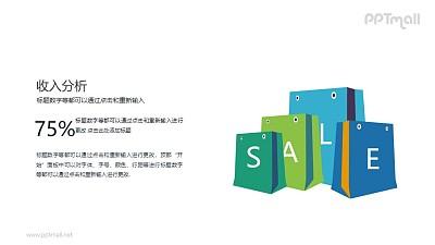 购物/促销/购物袋/sale PPT图示素材下载