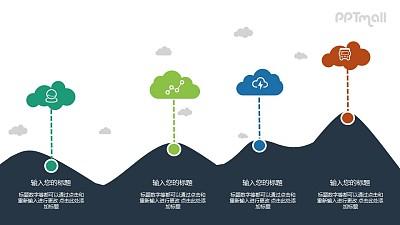 山的顶峰PPT图示素材下载
