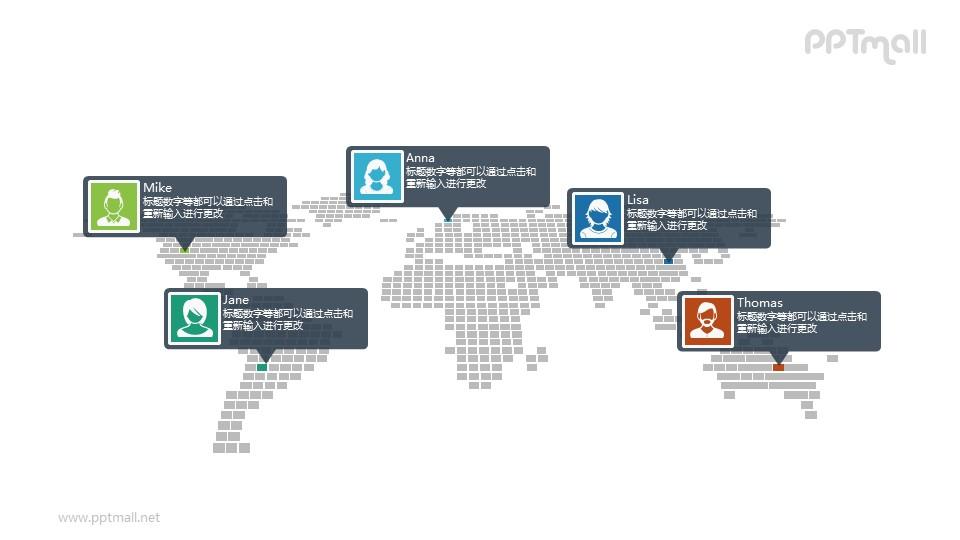 分布在世界各地的社交通讯图示PPT素材下载