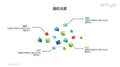 宝石堆分析PPT素材下载