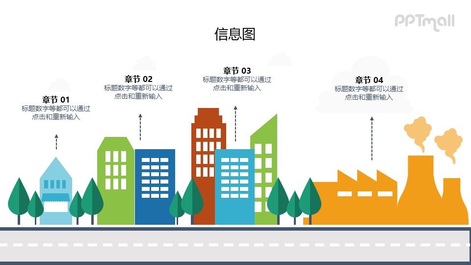 城市建筑/工厂PPT素材下载