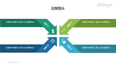 汇聚的四个箭头PPT素材下载