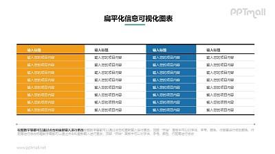 简约的PPT表格模板素材下载