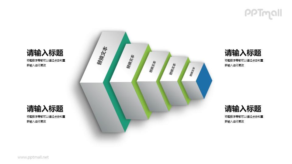 横向摆放的立体的金字塔模型PPT素材下载