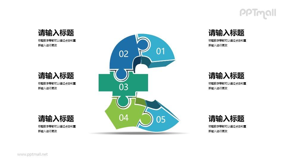 拼图组成的立体欧元符号PPT图示素材下载