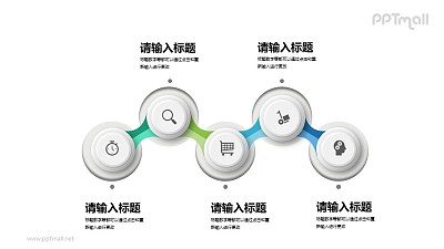 五个步骤的路径图PPT素材下载