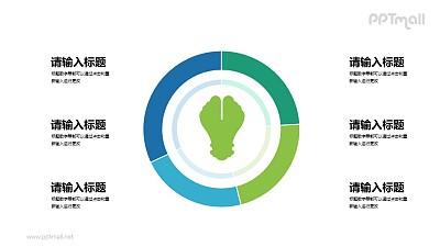 环形饼图PPT素材下载