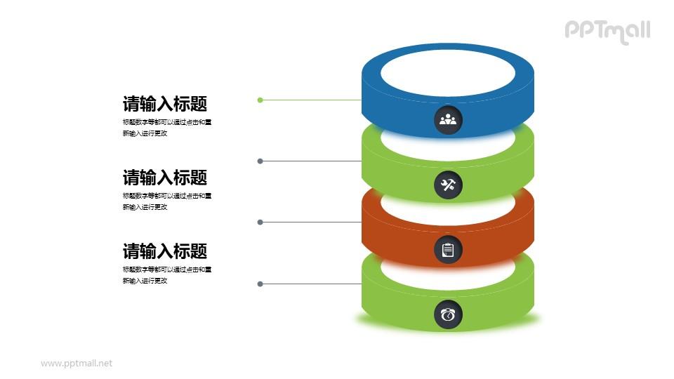 四个立体环形要点列表图示PPT素材下载