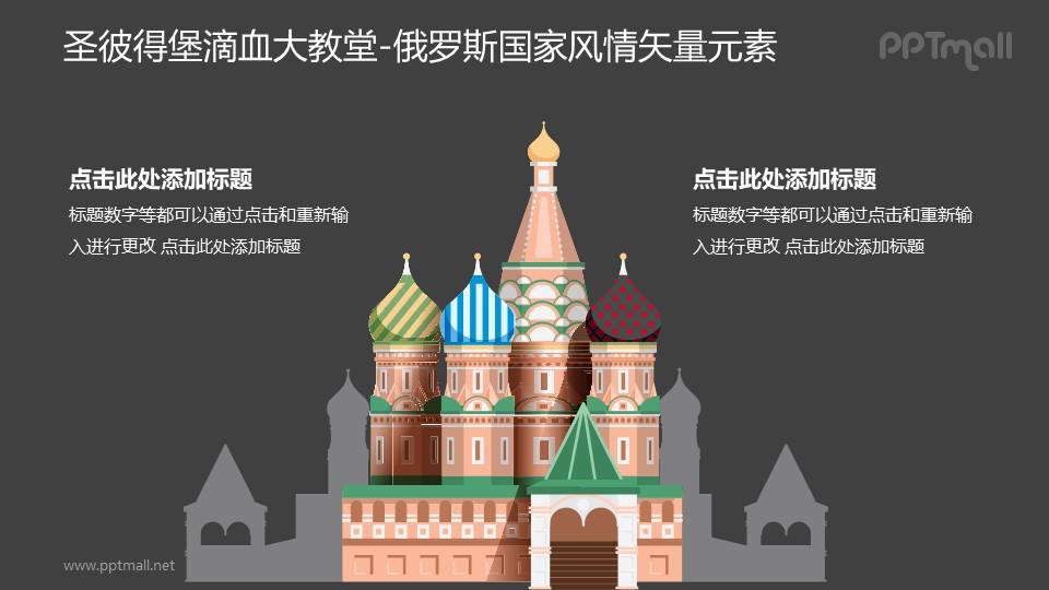 圣匹德堡滴血大教堂-俄罗斯国家风情PPT图像素材下载