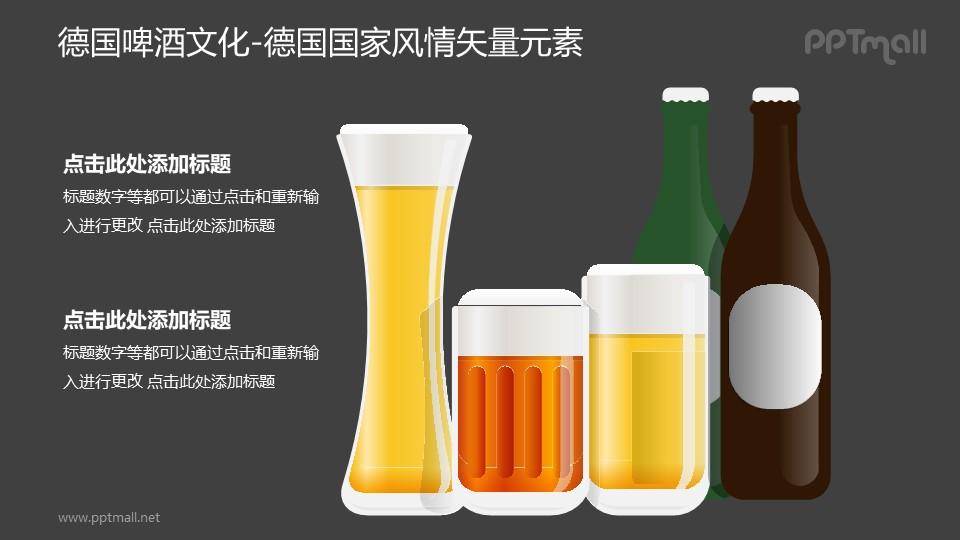 德国啤酒文化-德国国家风情PPT图像素材下载