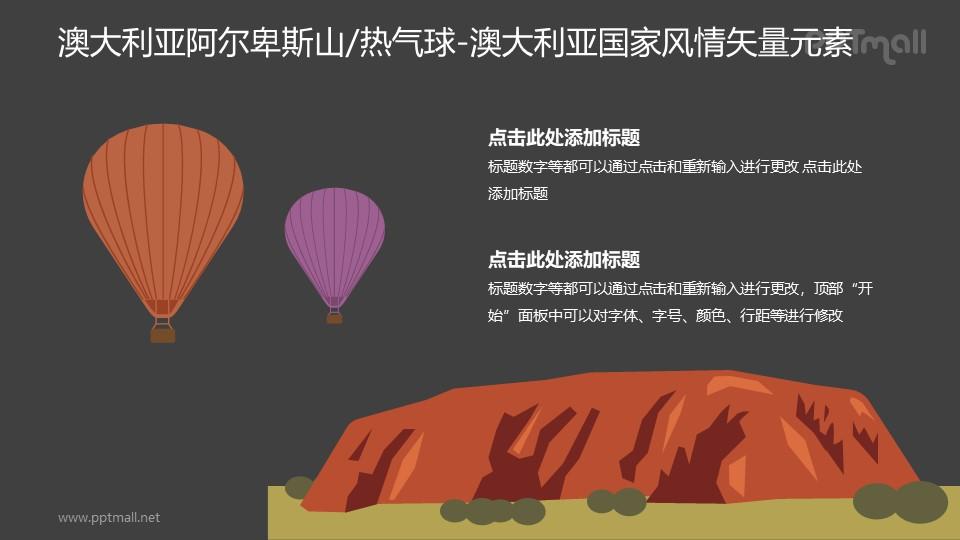 阿尔卑斯山/热气球-澳大利亚国家风情PPT图像素材下载