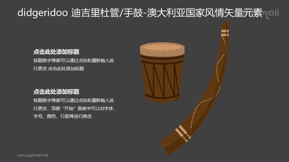 Didgeridoo迪吉里杜管/手鼓-澳大利亚国家风情PPT图像素材下载