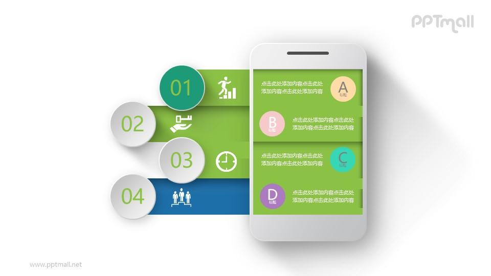 四部分手机展示目录PPT素材下载