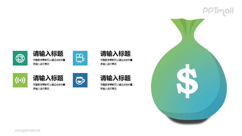 金融/金钱/钱袋PPT图示素材下载