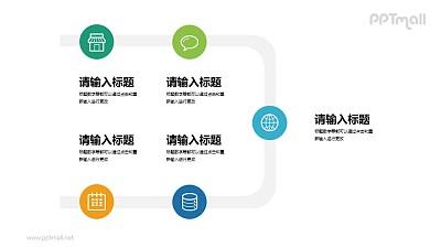 连在一起的五部分要点PPT素材下载