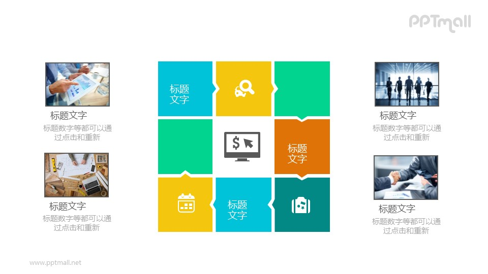 矩阵排版的关键词设计PPT模板素材下载