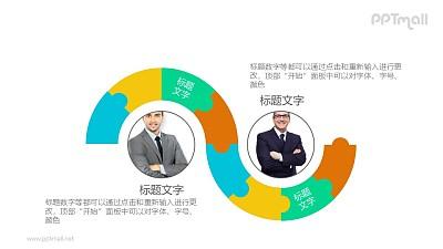 八卦状的两个商务人物介绍PPT模板素材下载