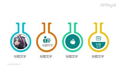 四个实验室烧瓶的PPT模板素材下载